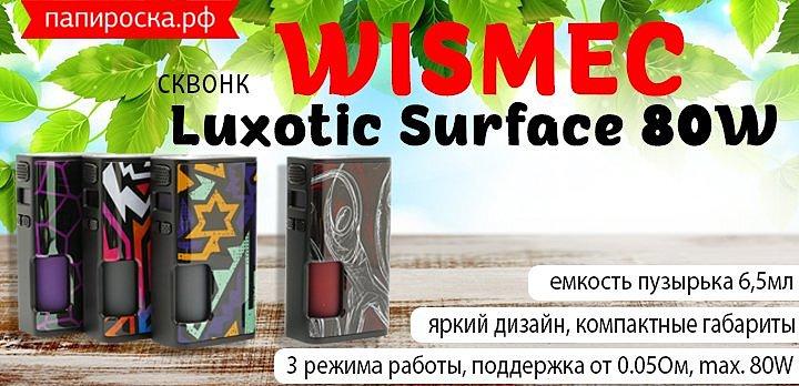 Яркий переворот - сквонк <b>WISMEC Luxotic Surface 80W</b> в ...