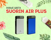 Расширение палитры: новые цвета Suorin Air Plus в Папироска РФ !