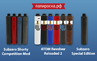 Новое поступление: ATOM Revolver Reloaded 2, Subzero Shorty Competition и Subzero Special Edition в Папироска.рф !