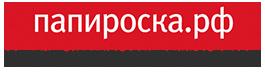 Интернет-магазин электронных сигарет Папироска.рф